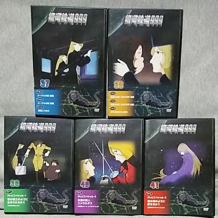 《全巻セット・DVD&マガジン》銀河鉄道999 DVDコレクション 全41巻 TV版全113話+総集編1話・テレビSP3話収録
