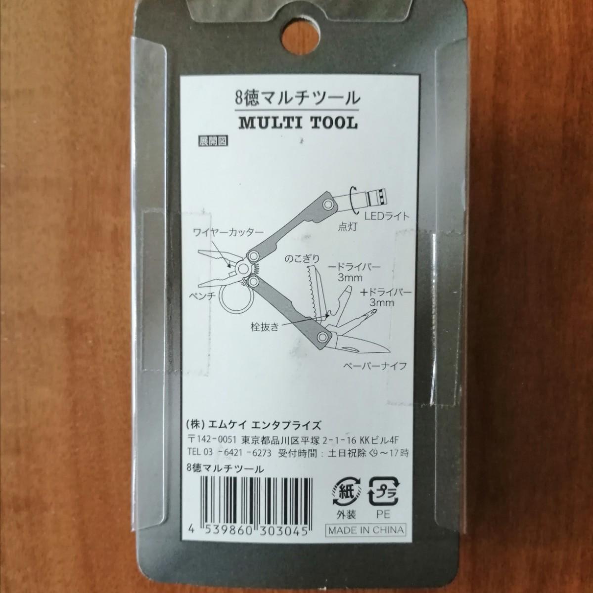 新品 8徳マルチツール 多機能 LED ナイフ ドライバー 栓抜き