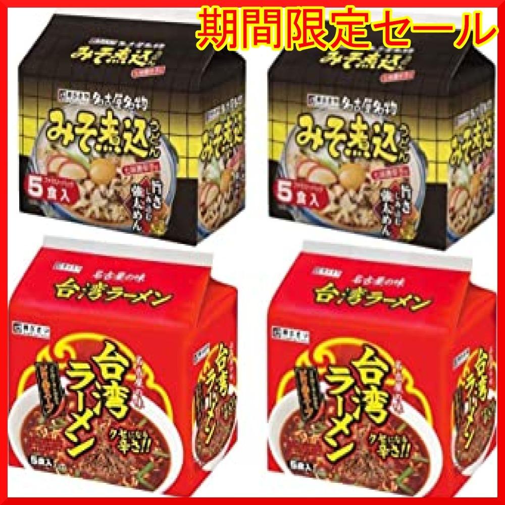 20食 寿がきや 味噌煮込みうどん&台湾ラーメンセット(20食)_画像1