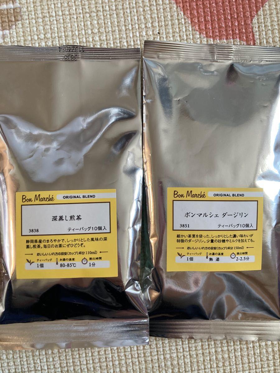 ルピシア ボンマルシェダージリン&深蒸し煎茶セット