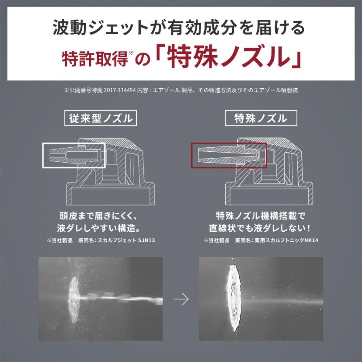 【新品・未使用】アンファー スカルプD 薬用スカルプジェット 180ml 4本