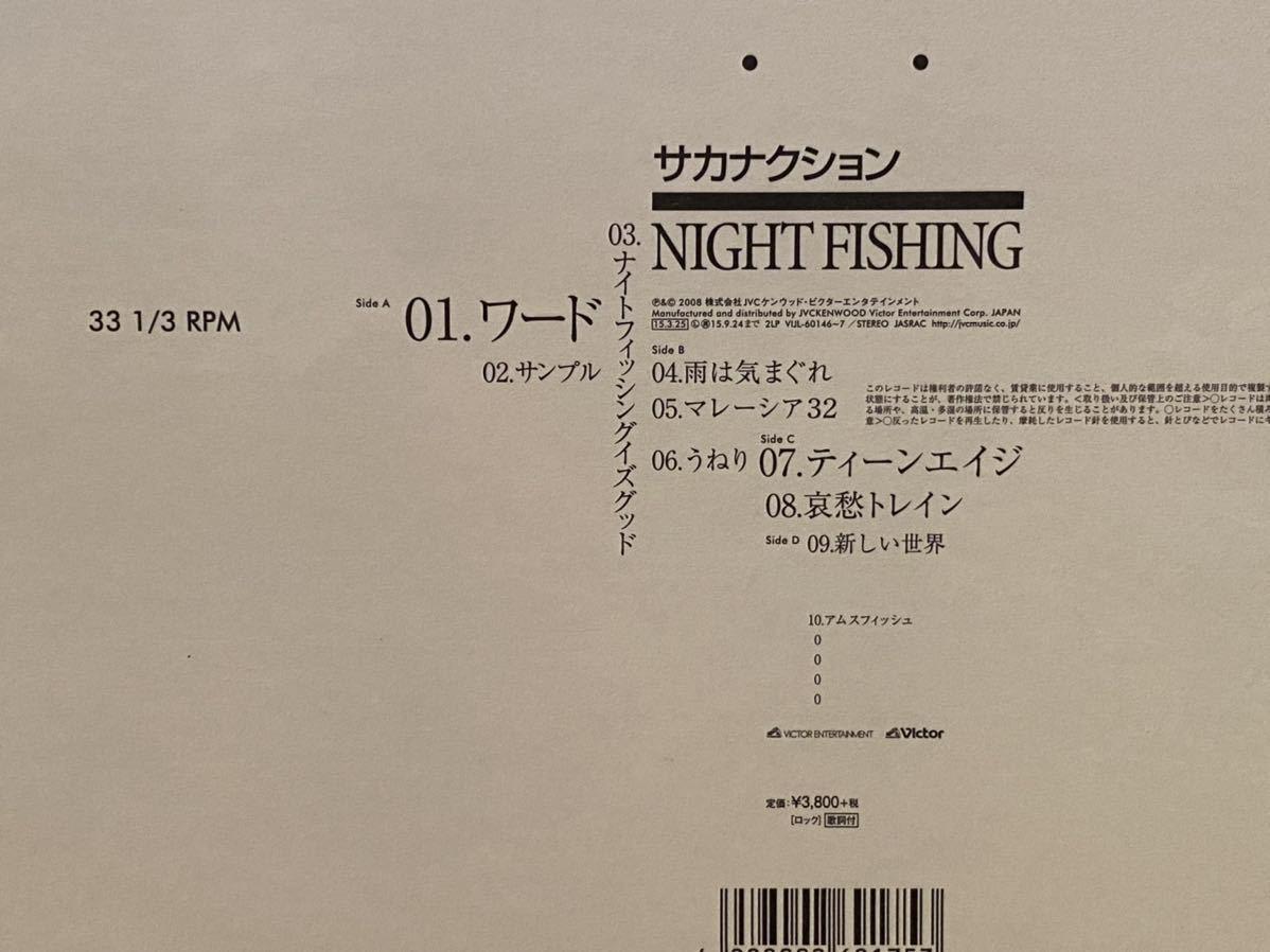 サカナクション 2nd Album NIGHT FISHING 180g重量盤2LPアナログレコード _画像3