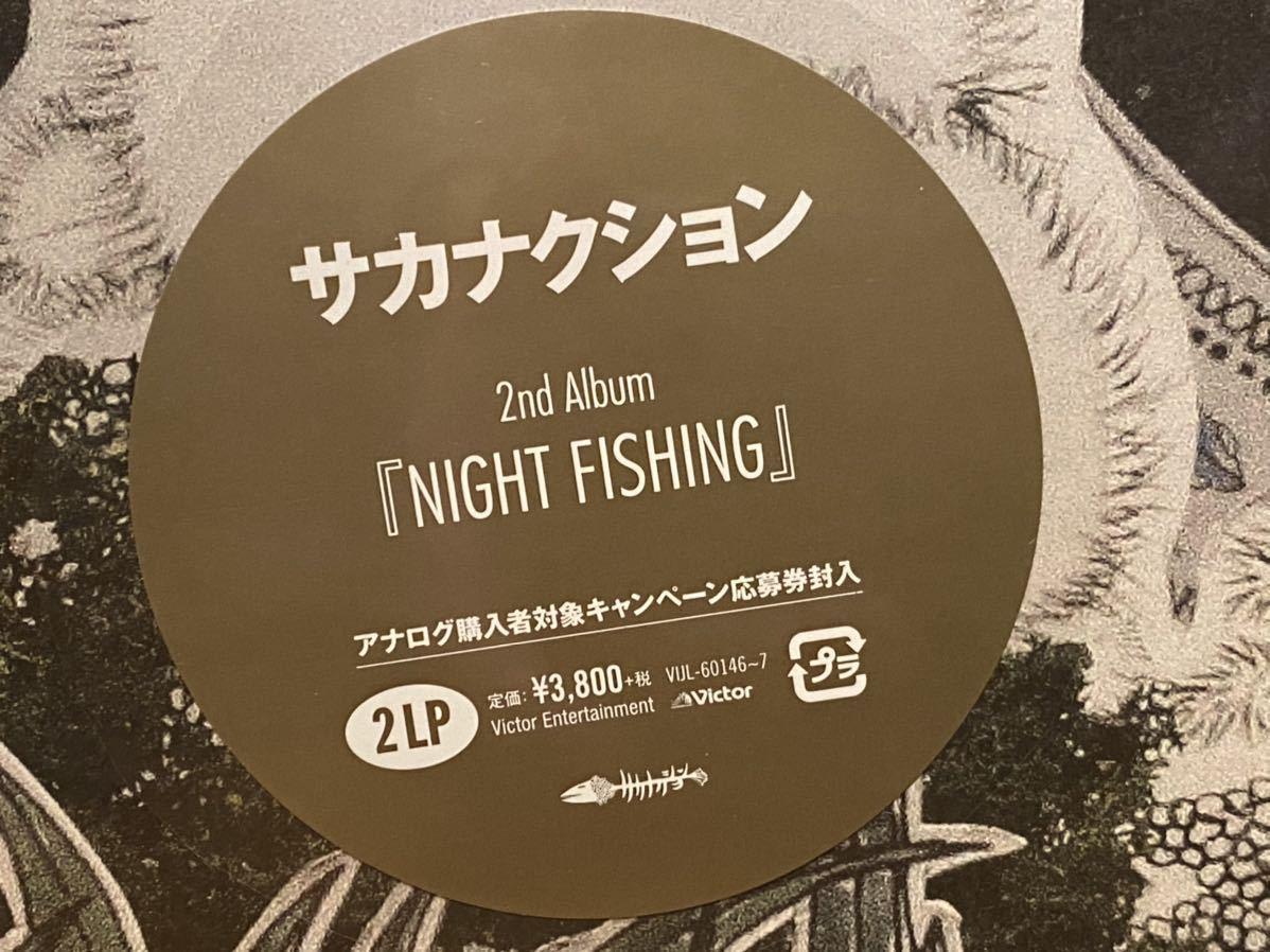 サカナクション 2nd Album NIGHT FISHING 180g重量盤2LPアナログレコード _画像2
