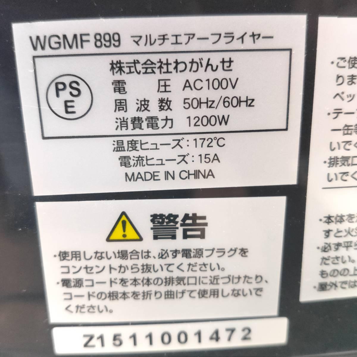 美品!匿名配送!送料無料!わがんせ 電気フライヤー マルチエアーフライヤー WGMF899