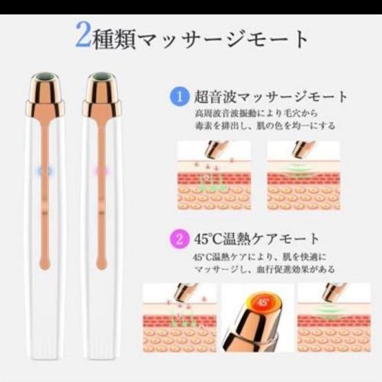 目元ケア 美顔器 イオン導入美顔器 温熱 美肌 イオン導入 導出 温熱ケア