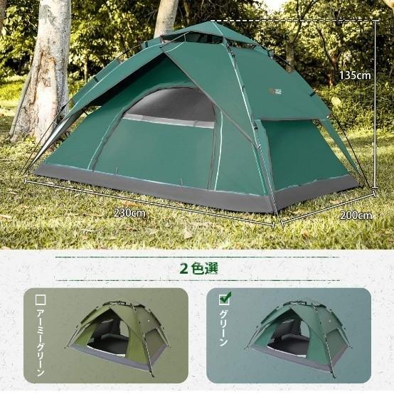 ワンタッチテント 2-3人用 2重層 キャンプ テント設営簡単 紫外線防止 軽量