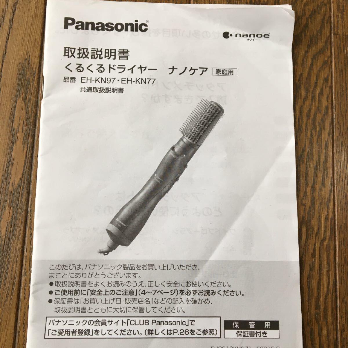 Panasonic くるくるドライヤー アタッチメント2点