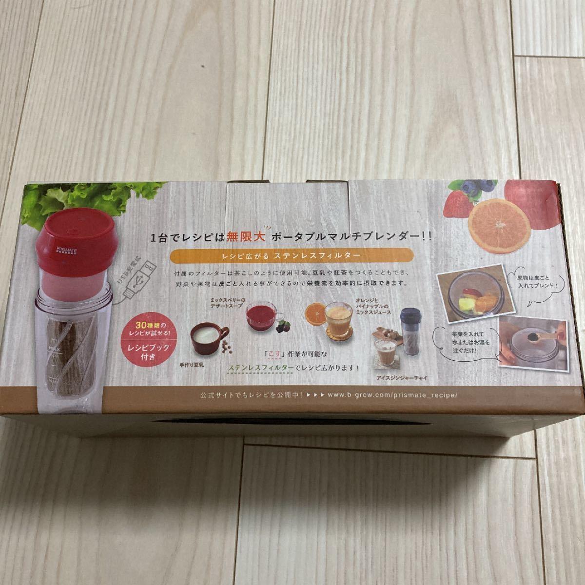 ◆新品・未開封◆ 充電式ポータブルマルチブレンダー