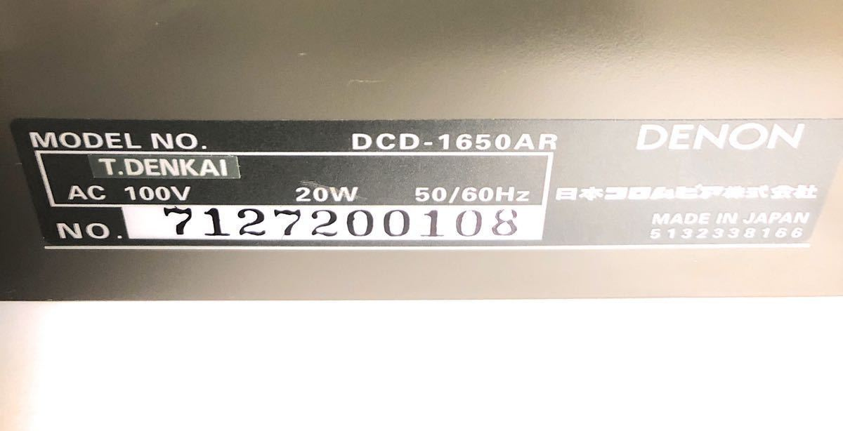 【稀少☆極上動作美品】銘機! DENON デノン DCD-1650AR CD プレーヤー CDデッキ 日本コロムビア デンオン _画像5