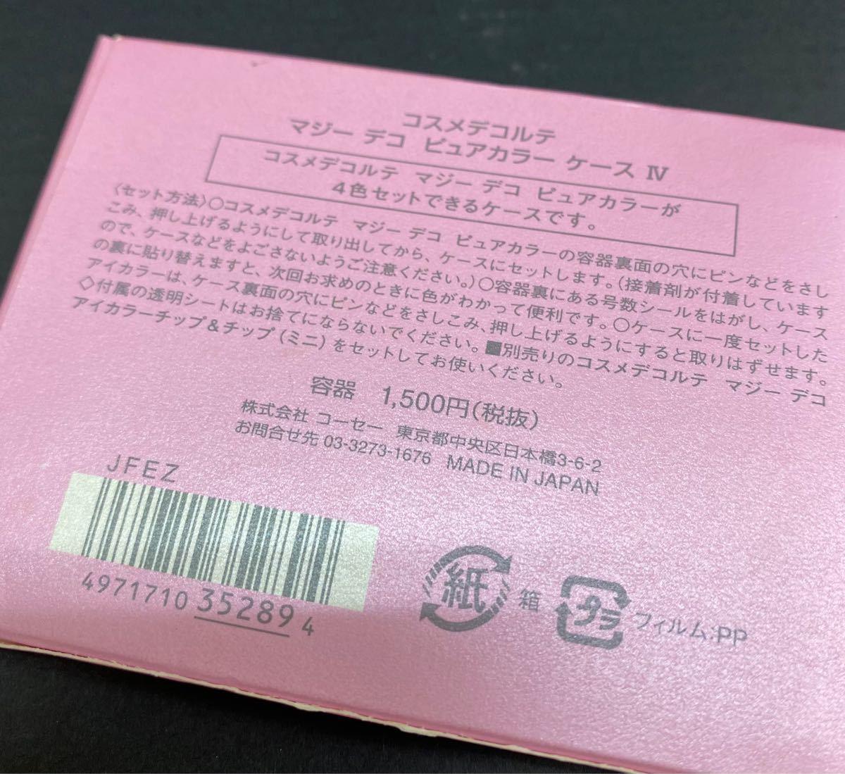 コーセー コスメデコルテ マジー デコ ピュアカラー(4色+ケース付き)  アイシャドウ