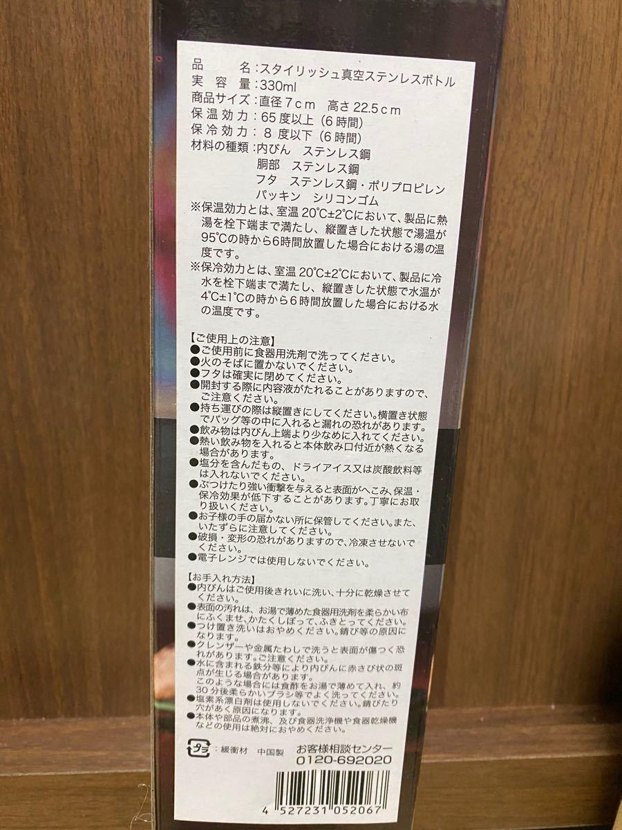 スタイリッシュ真空ステンレスボトル(青)