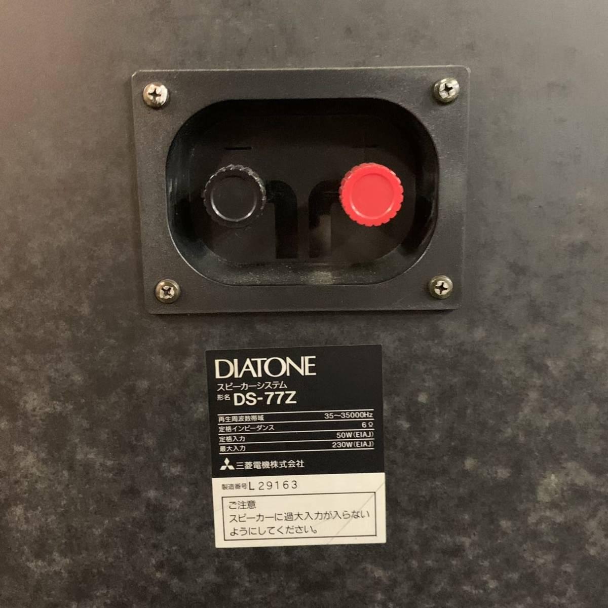 韮94)DIATONE ダイヤトーン DS-77Z スピーカー ペア 動作未確認_画像9