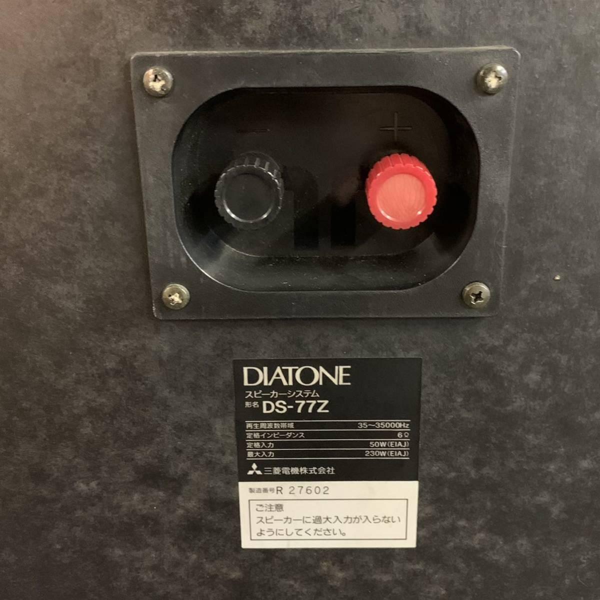 韮94)DIATONE ダイヤトーン DS-77Z スピーカー ペア 動作未確認_画像10