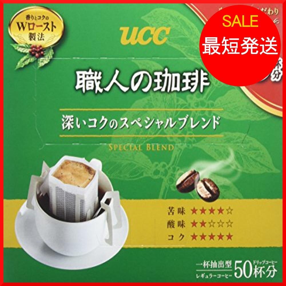 UCC 職人の珈琲 ドリップコーヒー 深いコクのスペシャルブレンド 50杯 350g_画像1