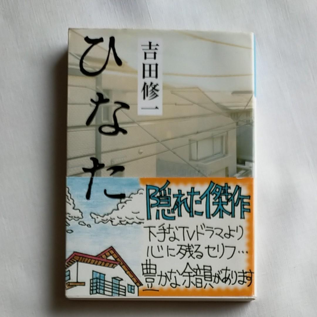 角田光代 他 セット2冊 文庫本
