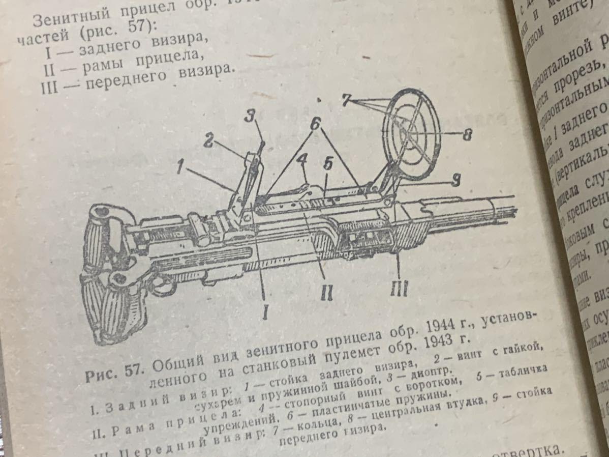 珍品 ソビエト軍 SG-43 重機関銃 整備 運用 マニュアル 教本 44年刊行 WW2 労農赤軍 KA RKKA ソ連軍 グリオノフ ゴリュノフ_画像6