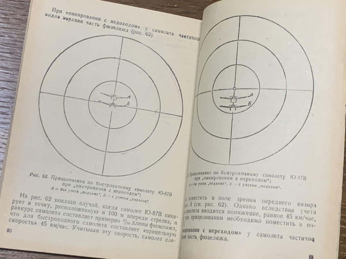 珍品 ソビエト軍 SG-43 重機関銃 整備 運用 マニュアル 教本 44年刊行 WW2 労農赤軍 KA RKKA ソ連軍 グリオノフ ゴリュノフ_画像7