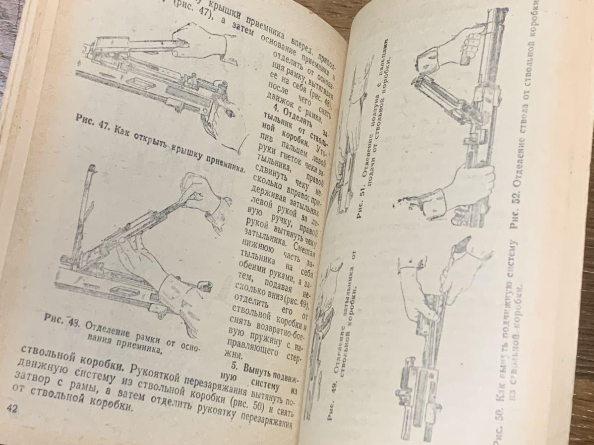 珍品 ソビエト軍 SG-43 重機関銃 整備 運用 マニュアル 教本 44年刊行 WW2 労農赤軍 KA RKKA ソ連軍 グリオノフ ゴリュノフ_画像4