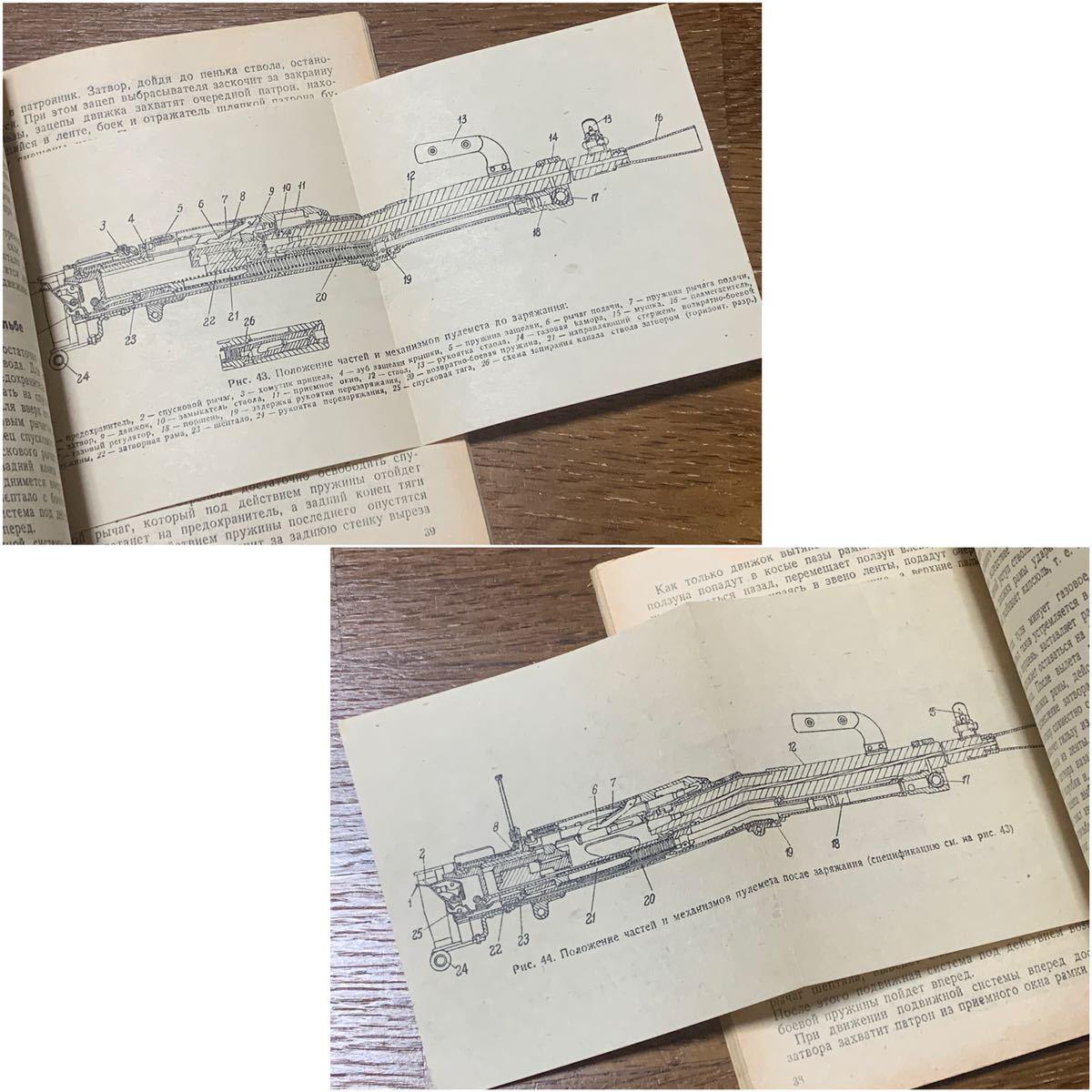 珍品 ソビエト軍 SG-43 重機関銃 整備 運用 マニュアル 教本 44年刊行 WW2 労農赤軍 KA RKKA ソ連軍 グリオノフ ゴリュノフ_画像5