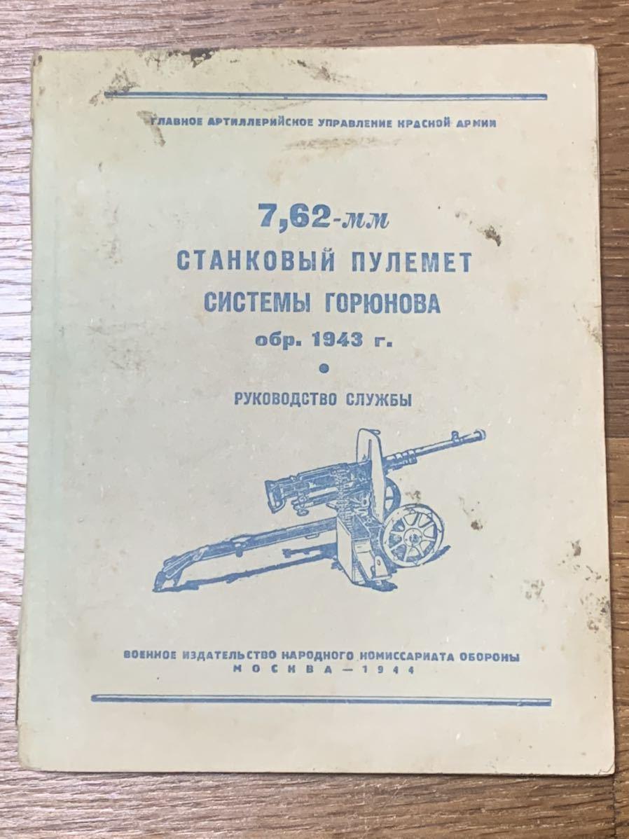 珍品 ソビエト軍 SG-43 重機関銃 整備 運用 マニュアル 教本 44年刊行 WW2 労農赤軍 KA RKKA ソ連軍 グリオノフ ゴリュノフ_画像1