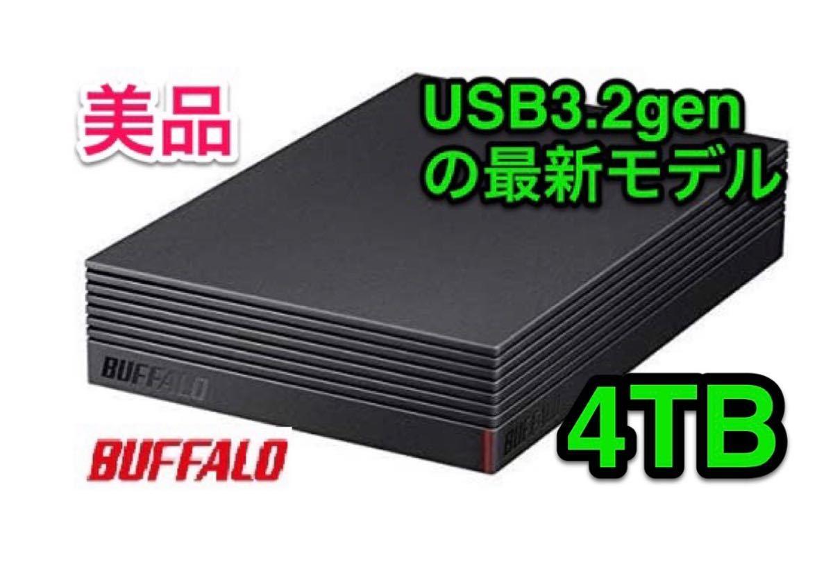 【4TB・30日保証】バッファローの最新モデルUSB3.2★外付けHD★HD-EDS4U3-BC★Win/Mac/テレビ録画PS4