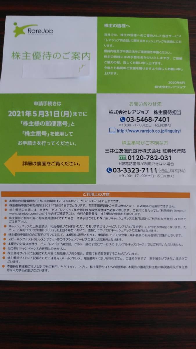 【送料無料】レアジョブ 株主優待キャッシュバック 上限10000円 2021/5/31まで_画像1