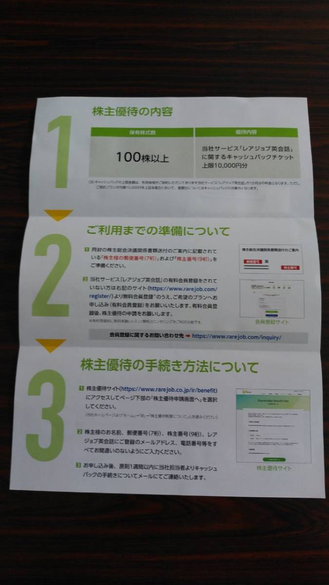 【送料無料】レアジョブ 株主優待キャッシュバック 上限10000円 2021/5/31まで_画像2