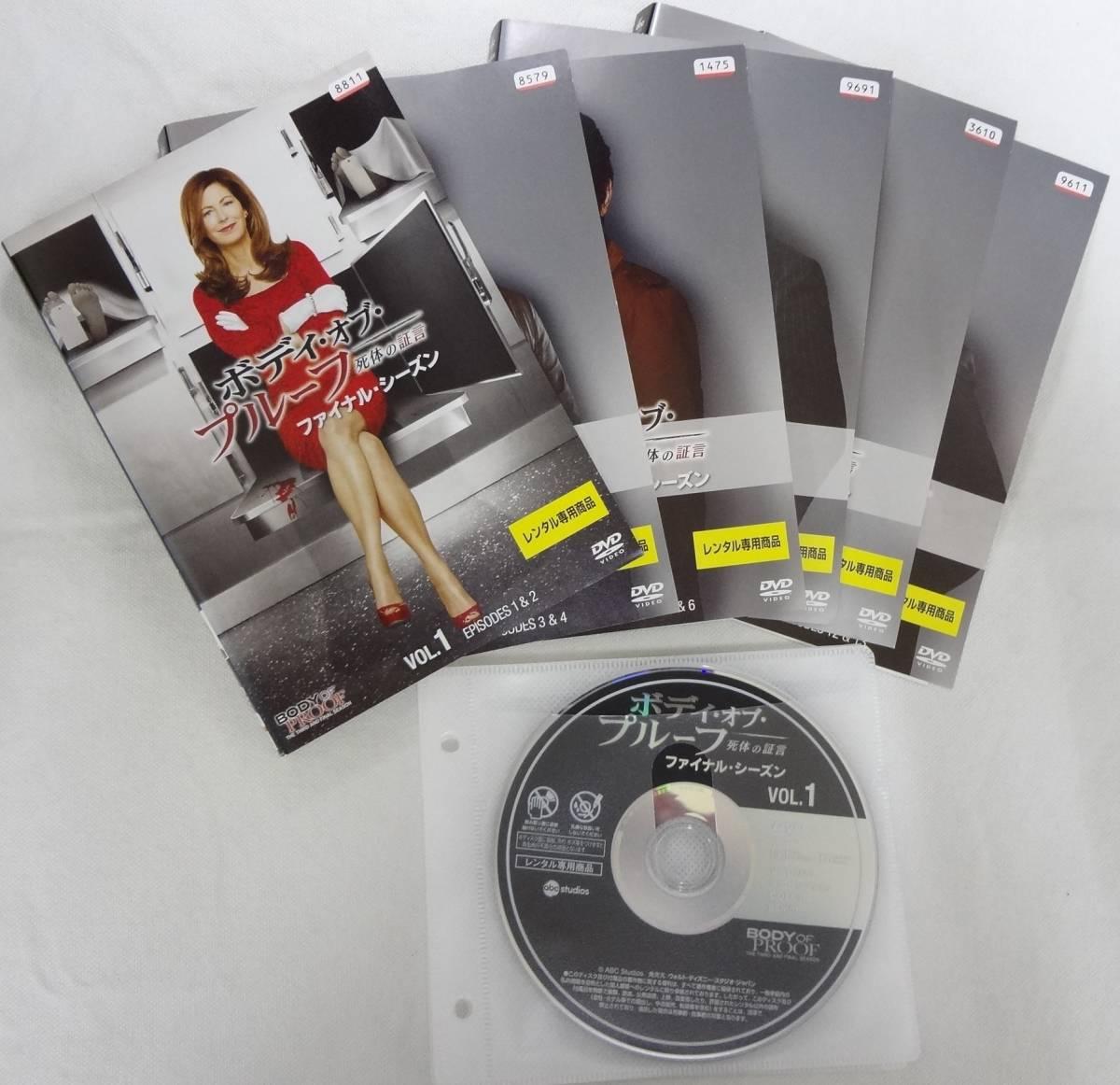 送料無料 レンタル落ち中古DVD ボディ・オブ・プルーフ 死の証言 ファイナル・シーズン 全6巻セット