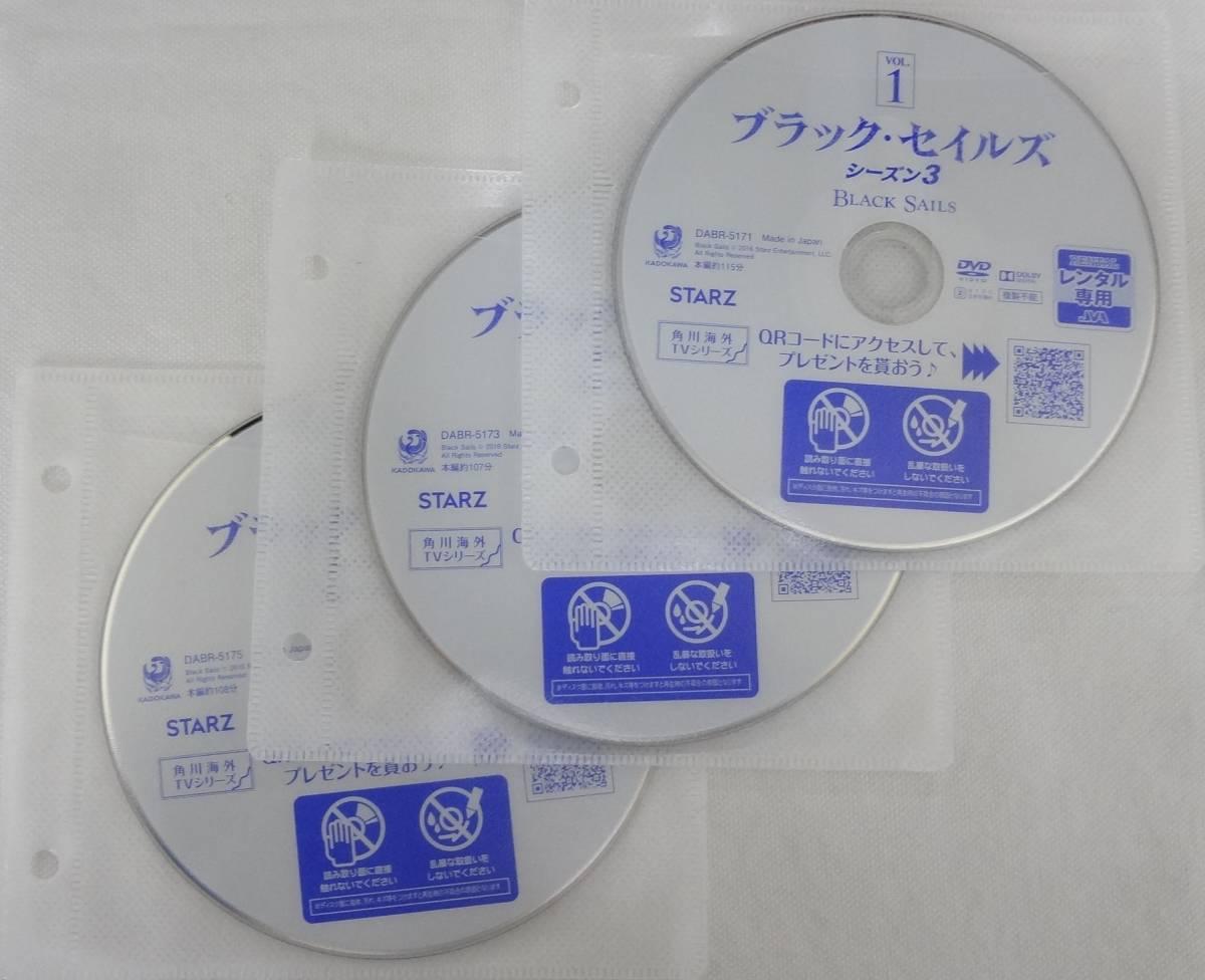 送料無料 レンタル落ち中古DVD ブラック・セイルズ シーズン3 全5巻セット