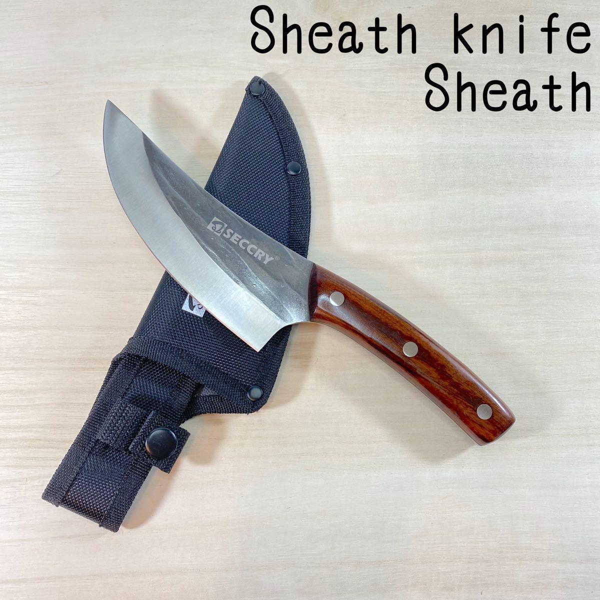 シースナイフ サバイバルナイフ アウトドアナイフ 保護ケース付き ハンティングナイフ
