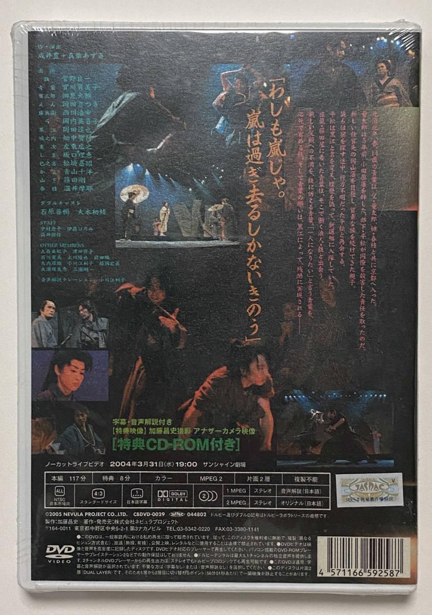 未開封 DVD『我が名は虹』演劇集団キャラメルボックス 特典 CD-ROM付_画像2