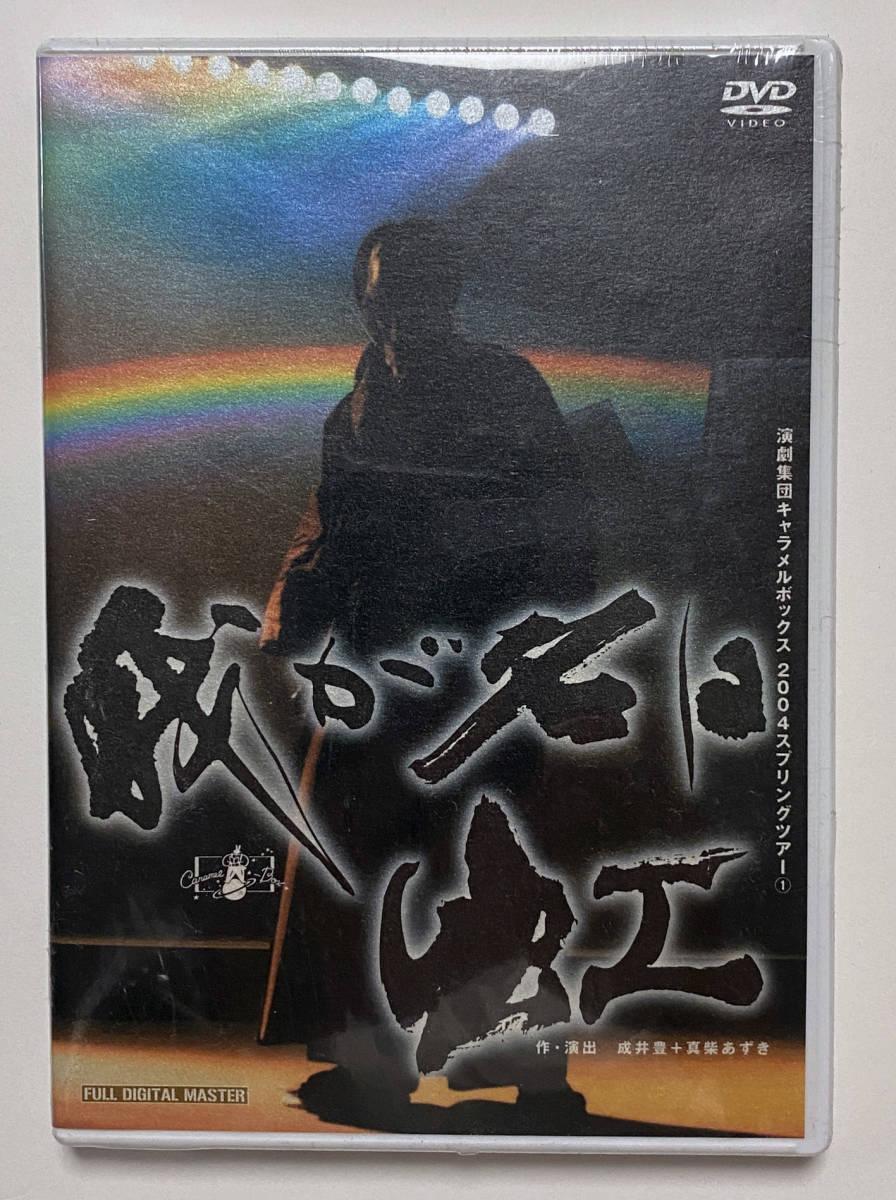 未開封 DVD『我が名は虹』演劇集団キャラメルボックス 特典 CD-ROM付_画像1