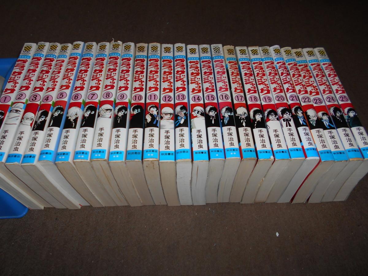 ブラックジャック全25巻セット 手塚治虫 _画像2