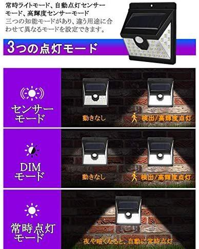 【2021改善版】ソーラーライト センサーライト_画像4