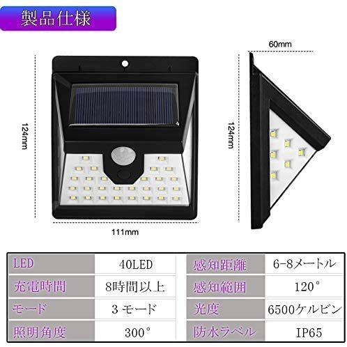 【2021改善版】ソーラーライト センサーライト_画像6