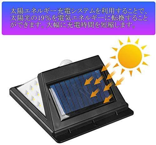 【2021改善版】ソーラーライト センサーライト_画像5