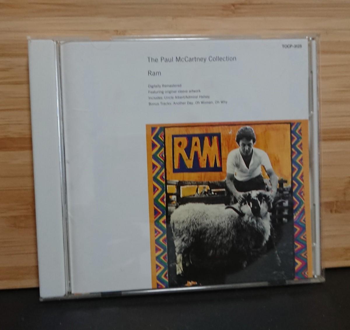 ポール・マッカートニー ラム RAM リマスター盤