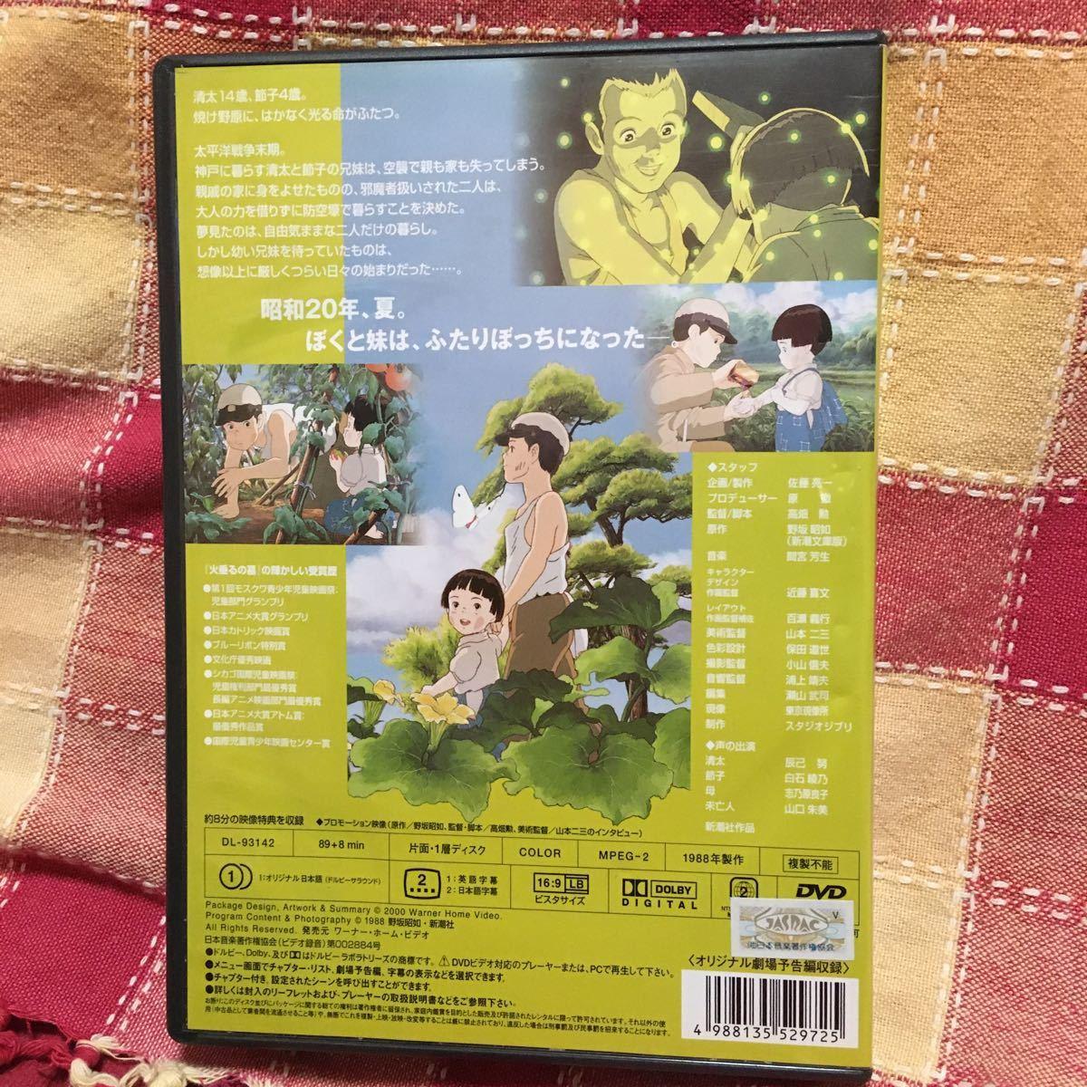DVD 火垂るの墓