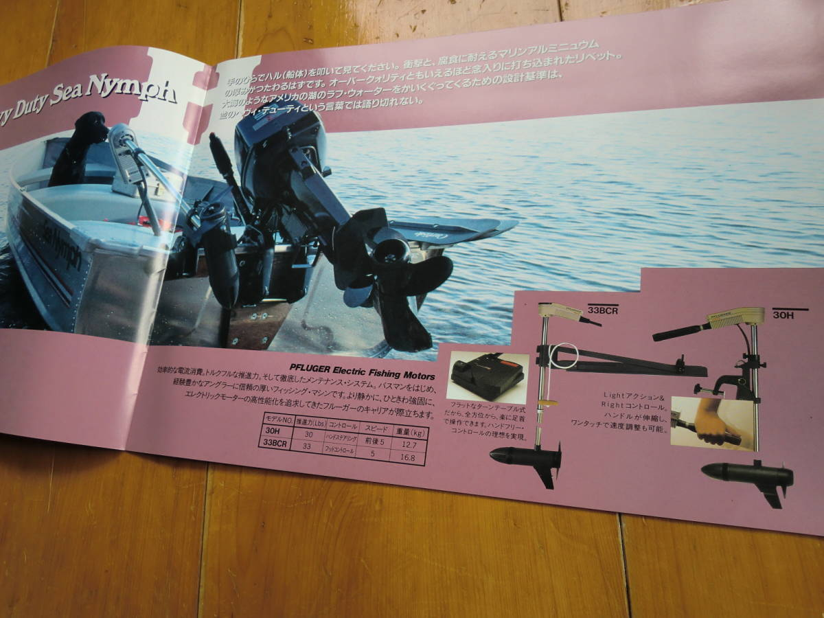 SEA NYMPH カタログ 1部_画像2