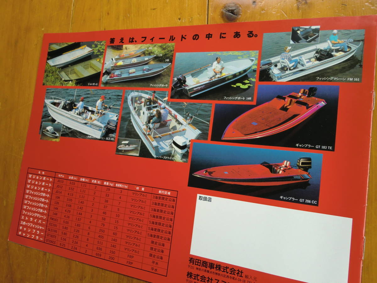 SEA NYMPH カタログ 1部_画像5