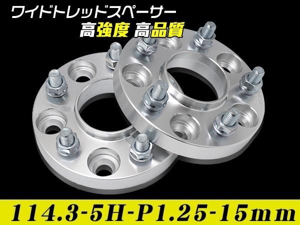 ワイドトレッドスペーサー ハブリング一体型 114.3-5H-P1.25-15mm PCD114.3 5穴 P1.25 15mm ナット付 銀 2枚_画像1