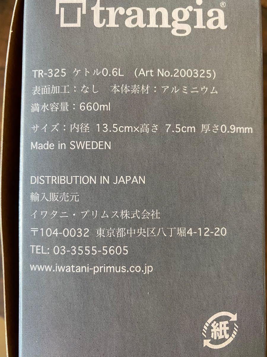 トランギア ケトル 0.6 TR-325 trangia