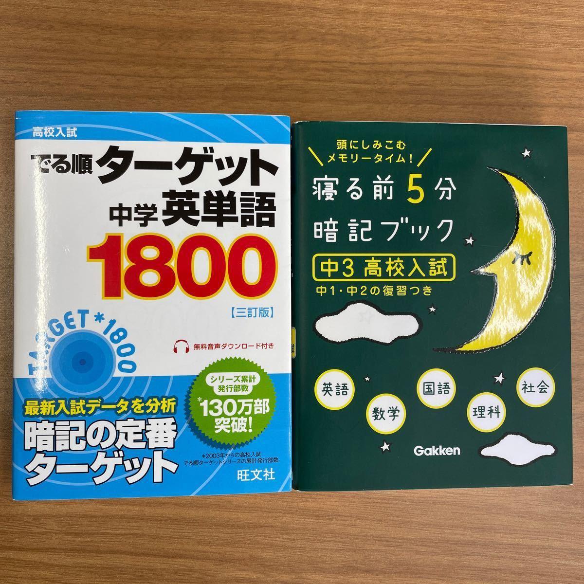 高校入試 暗記ブック、中学英単語 出る順ターゲット 2冊セット