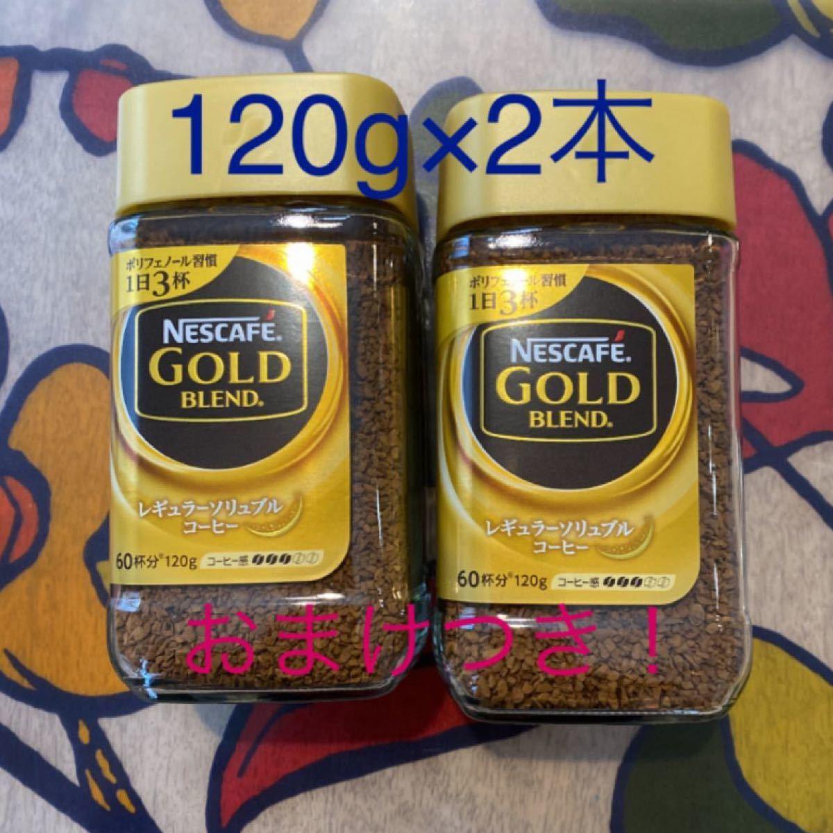 【新品未開封】ネスレ ゴールドブレンド 120g 2本 レギュラーソリュブルコーヒー スティック3本 インスタントコーヒー