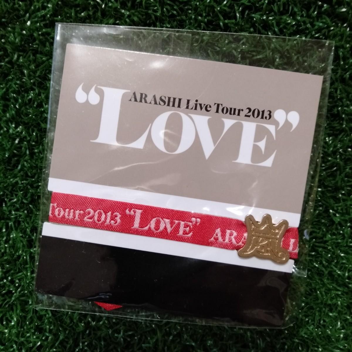嵐ARASHI リボンブレス LOVE