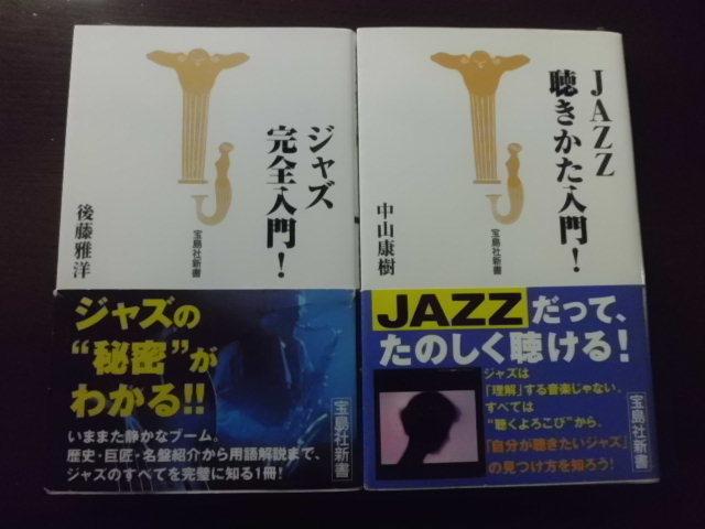 JAZZ 入門解説本 2冊_画像1