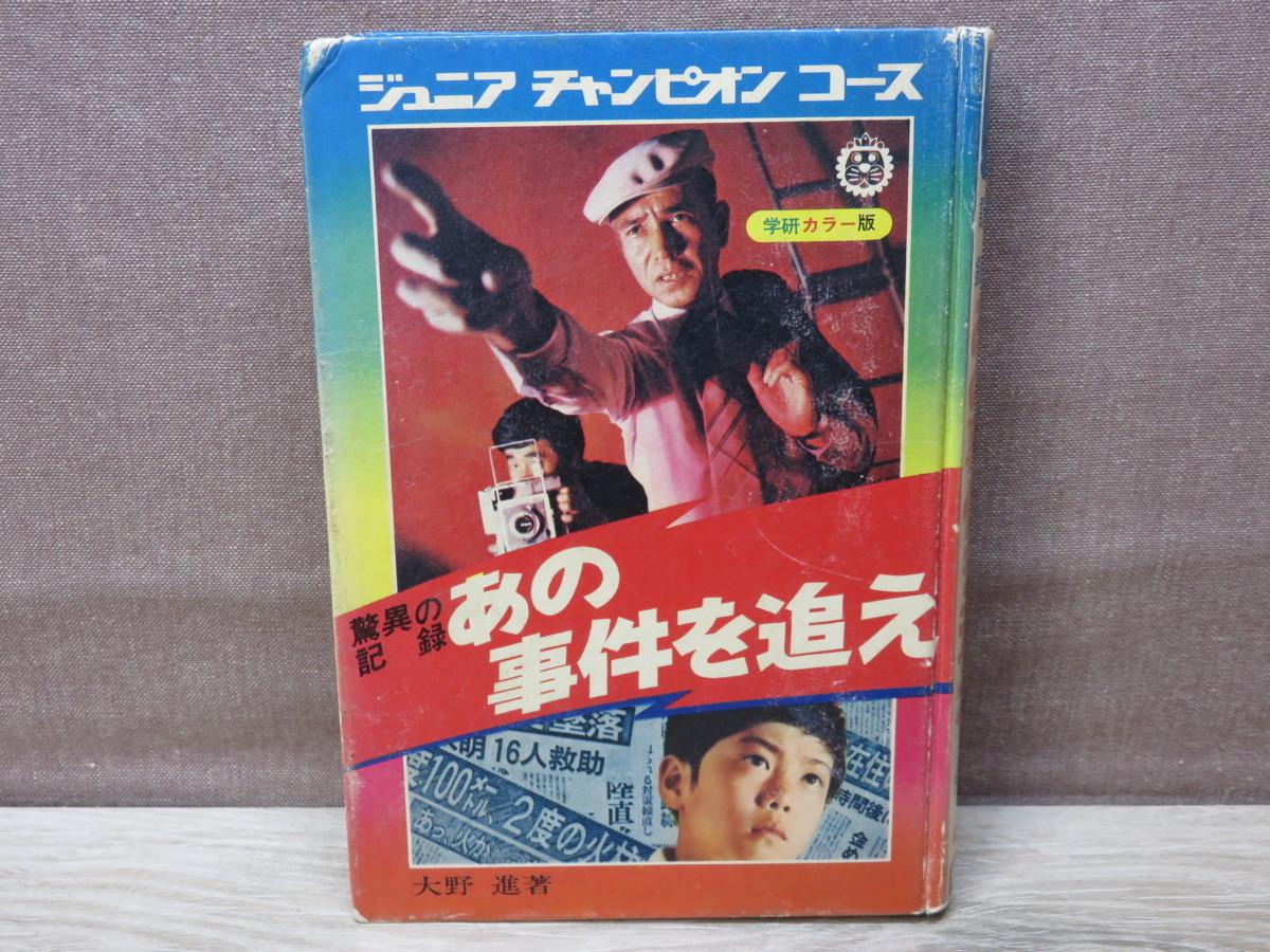 【児童書/中古】 ジュニアチャンピオンコース 驚異の記録 あの事件を追え 大野進