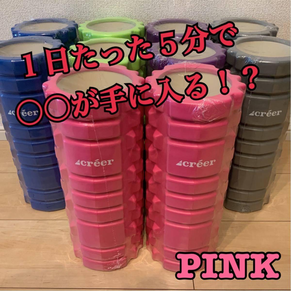 フォームローラー ストレッチ マッサージ ヨガポール エクササイズ トレーニング 体幹 ピンク