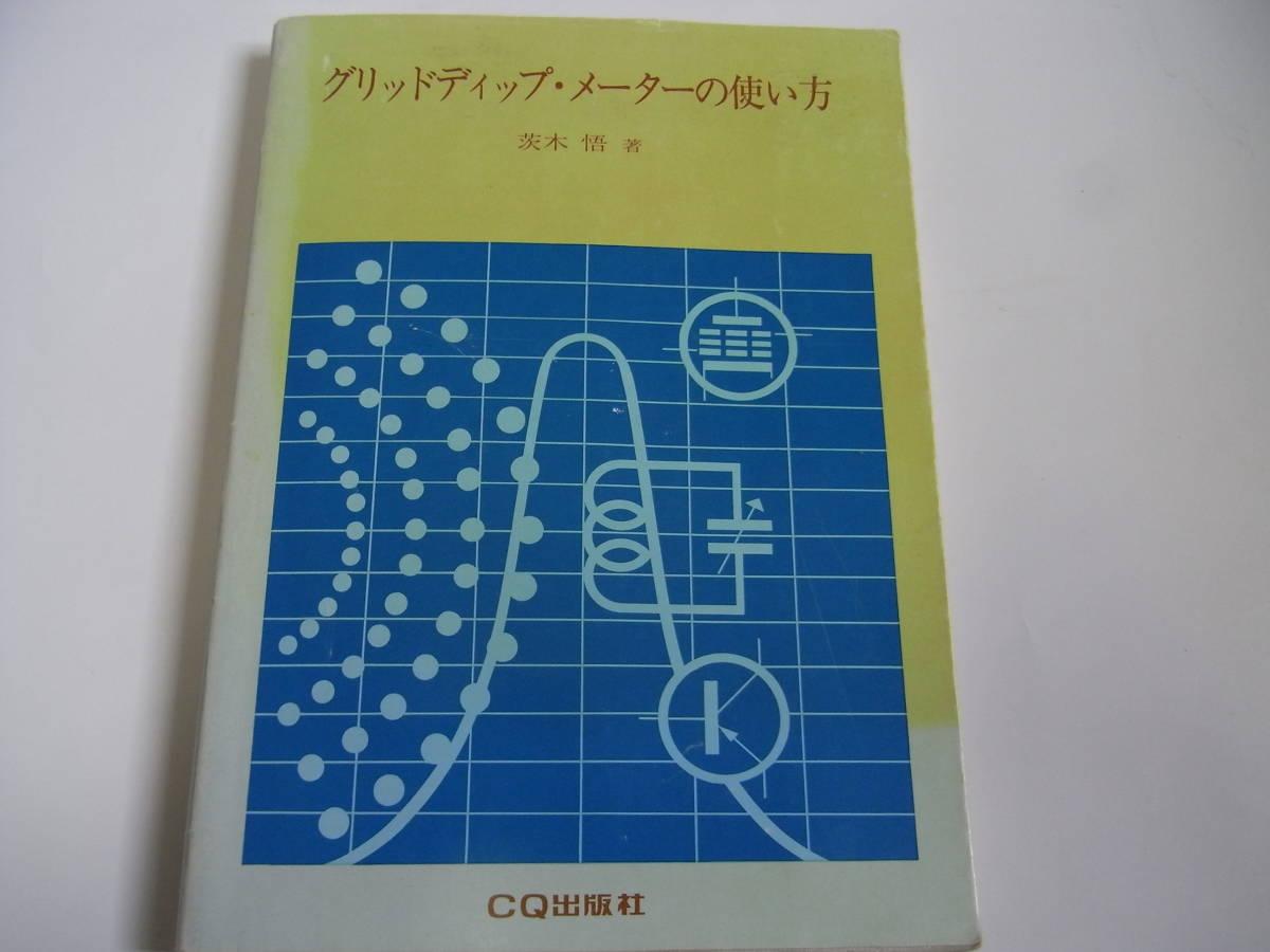 グリッドディップ・メーターの使い方 古本 CQ出版社 アマチュア無線