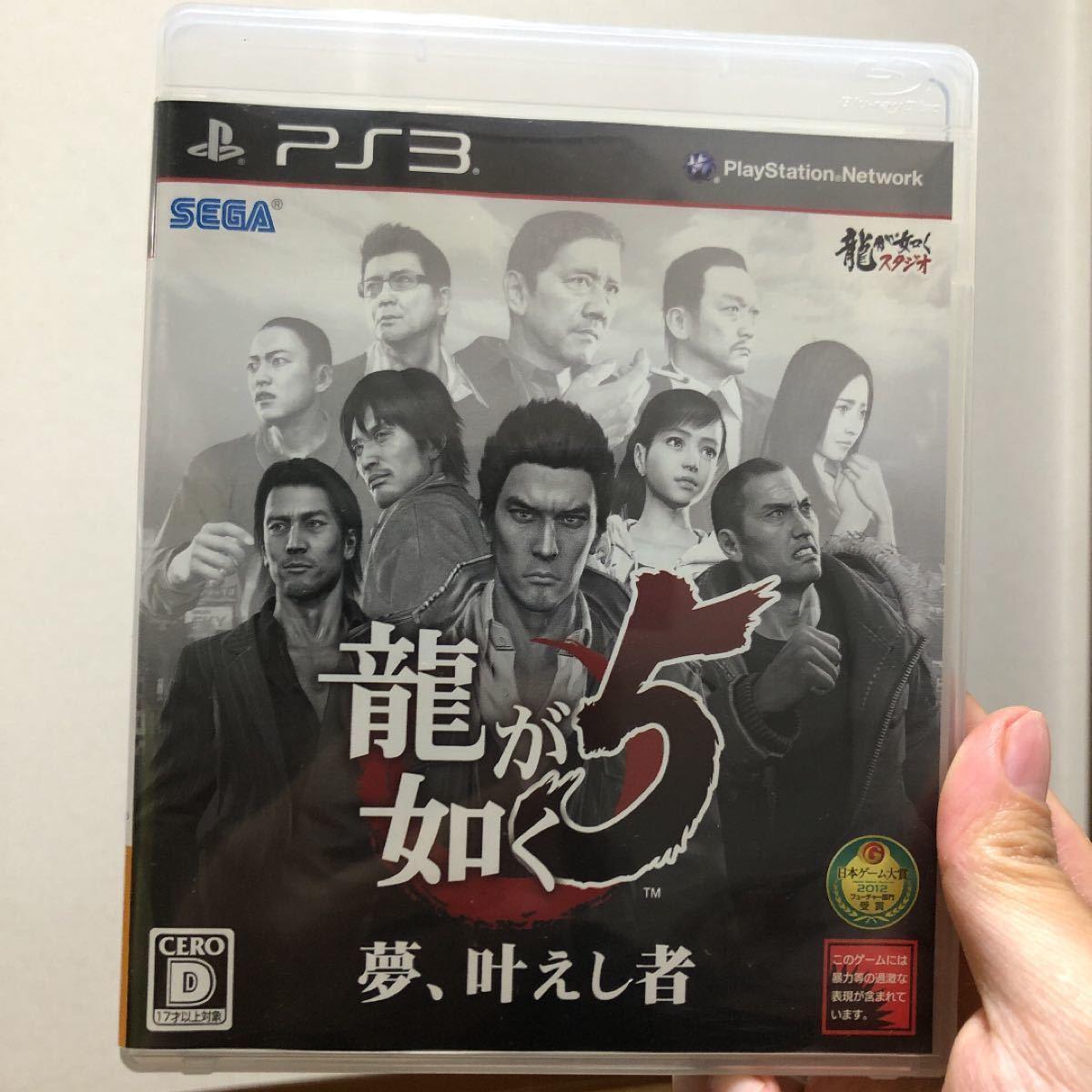 龍が如く5夢、叶えし者 PS3 ゲームソフト 通常版
